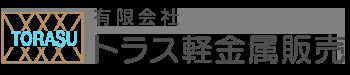名古屋市のサッシ工事・シャッター工事など建築金物工事はトラス軽金属販売